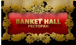 Ресторан в Молдове Banket Hall
